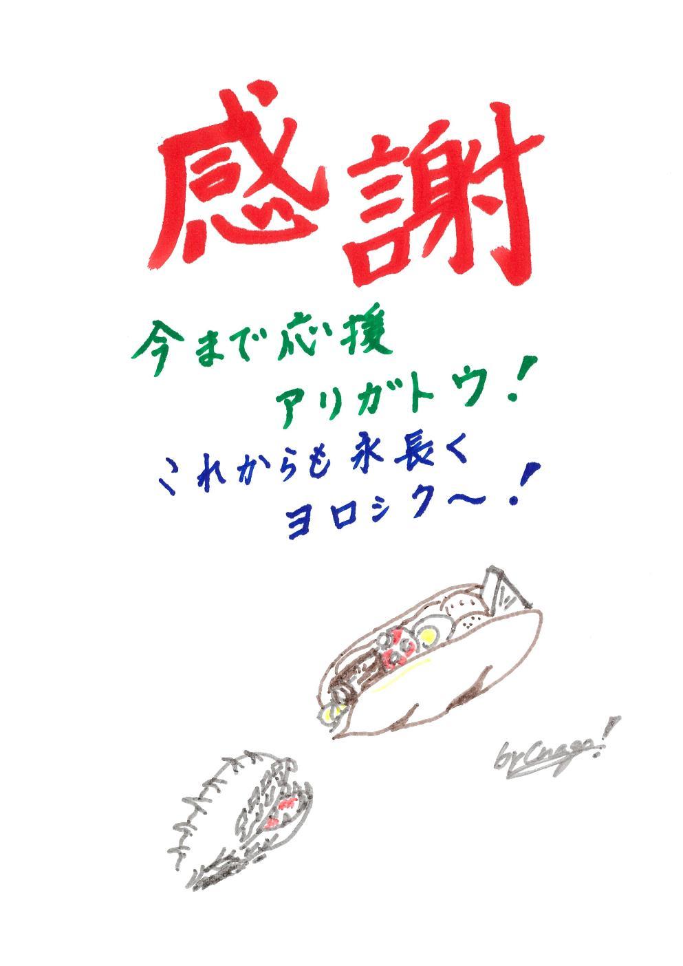 椎名さん手書き