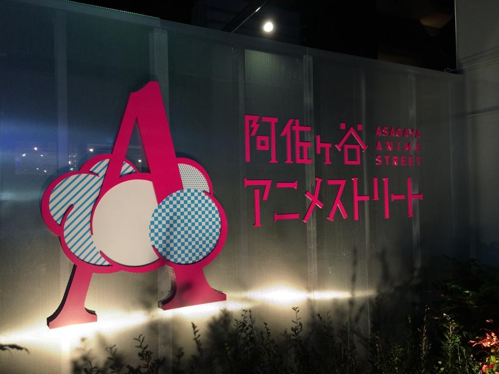 阿佐ヶ谷アニメST入口
