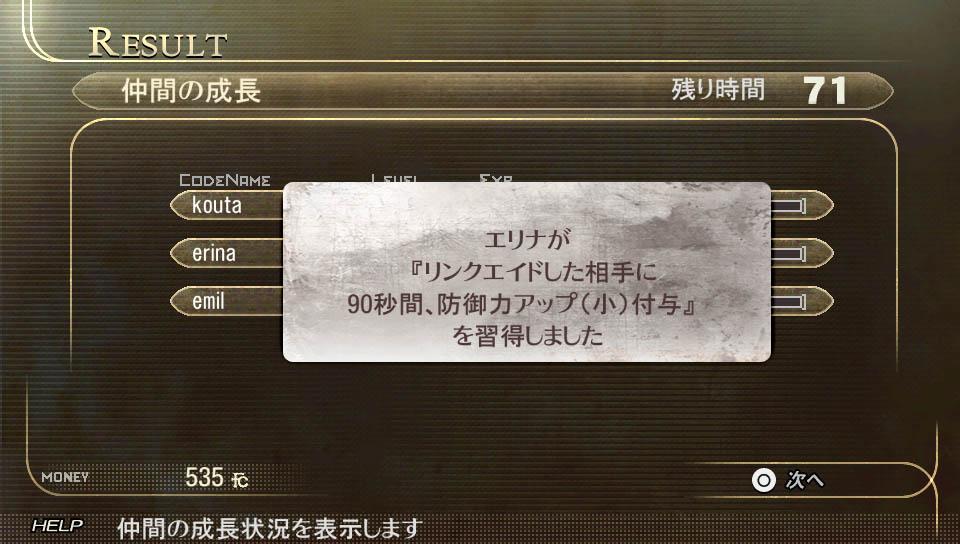 7_NPC成長のコピー