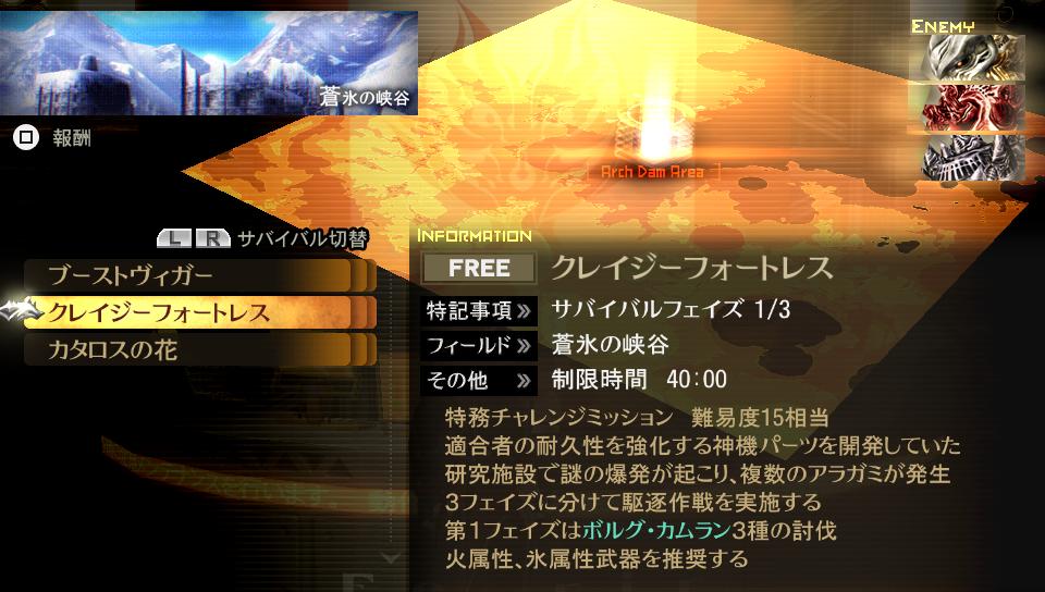 update1.1_特務(DLC)