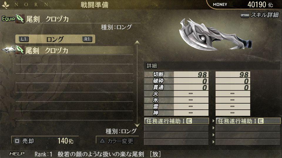 ikeda_equip_ss01