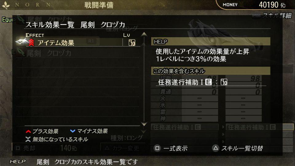 ikeda_equip_ss02