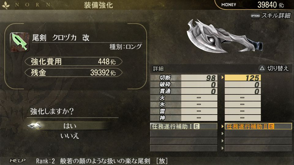 ikeda_equip_ss03