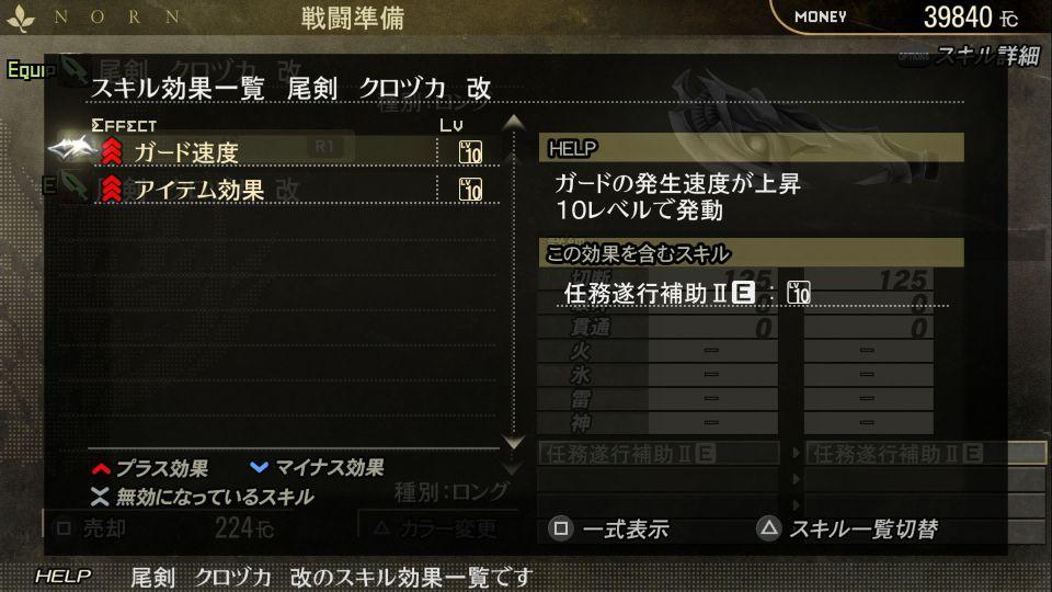 ikeda_equip_ss04