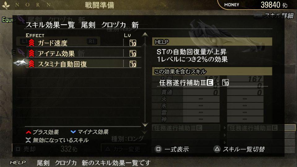 ikeda_equip_ss05