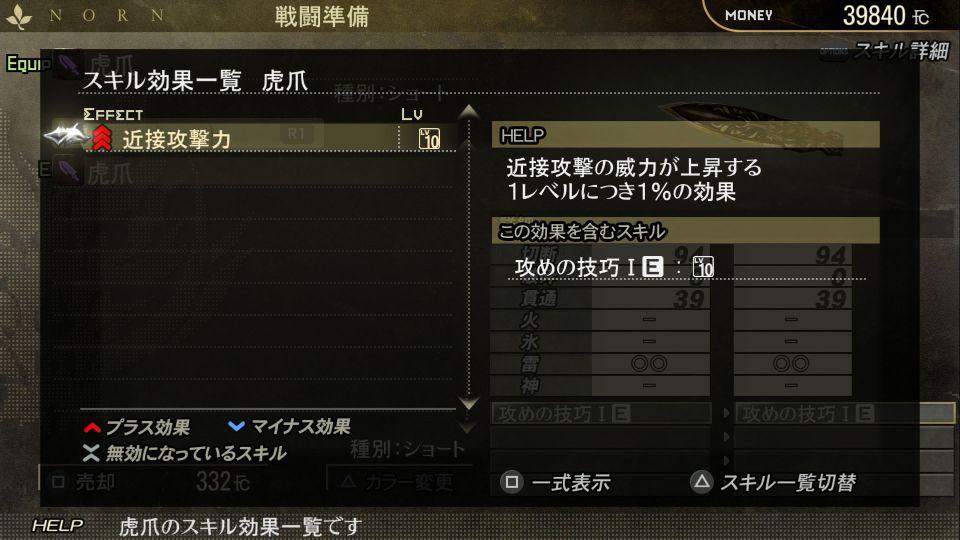 ikeda_equip_ss06