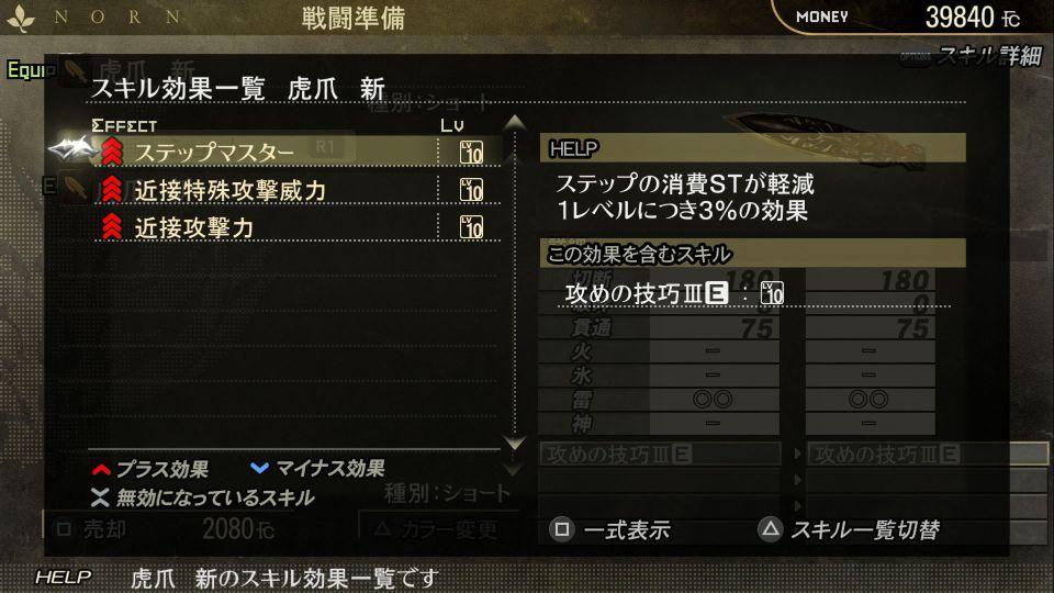 ikeda_equip_ss07