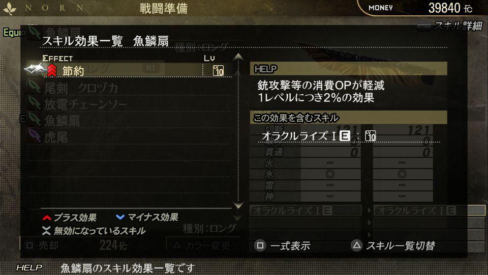 ikeda_equip_ss08