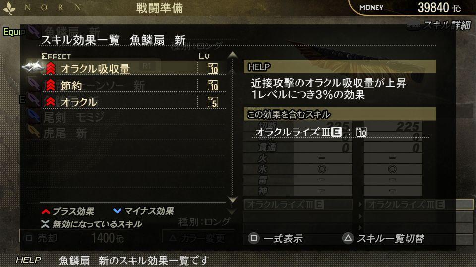 ikeda_equip_ss09
