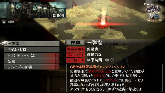 trial_mission_01