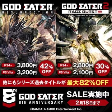 180126god-eater-8th_banner_P4