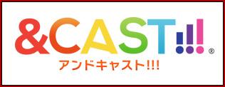 &CAST!!! -キャストと遊べる生配信-