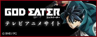 GOD EATER TVアニメ