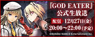 『GOD EATER』公式生放送