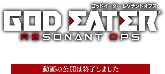 GOD EATER RESONANT OPS 第一編期間限定公開中!