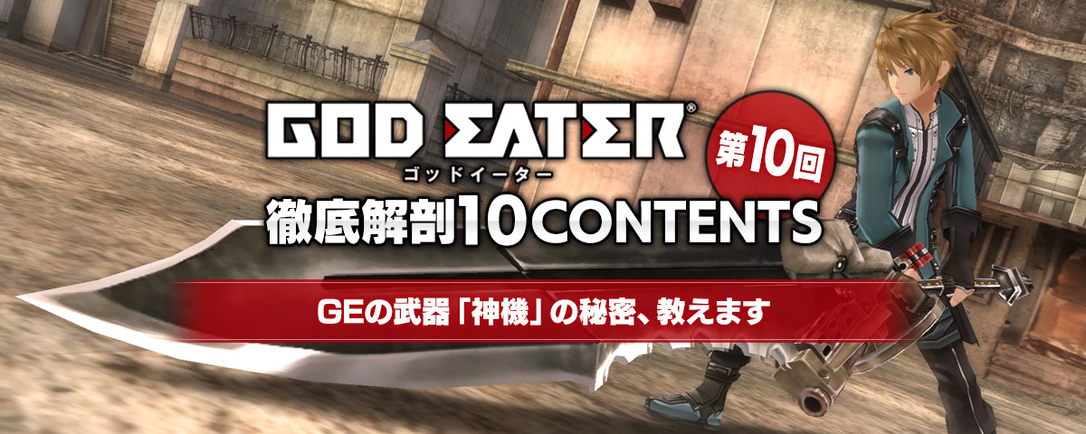 『GOD EATER』徹底解剖10CONTENTS