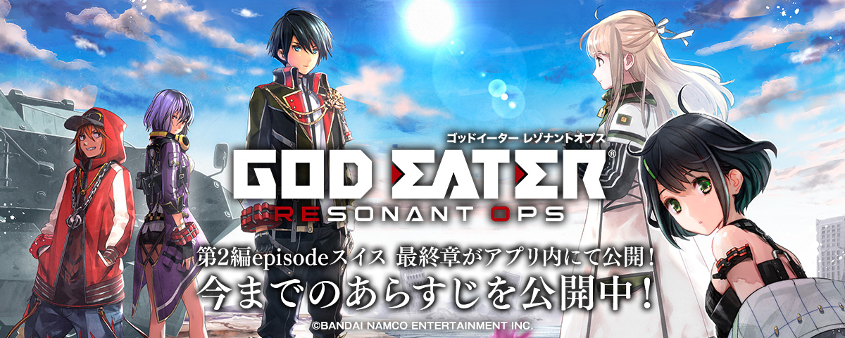 「GOD EATER RESONANT OPS」第2編episodeスイス 最終章がアプリ内にて公開!今までのあらすじを公開中!